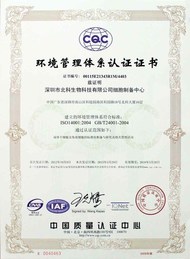Certificat ISO 14001 décerné à Shenzhen Beike