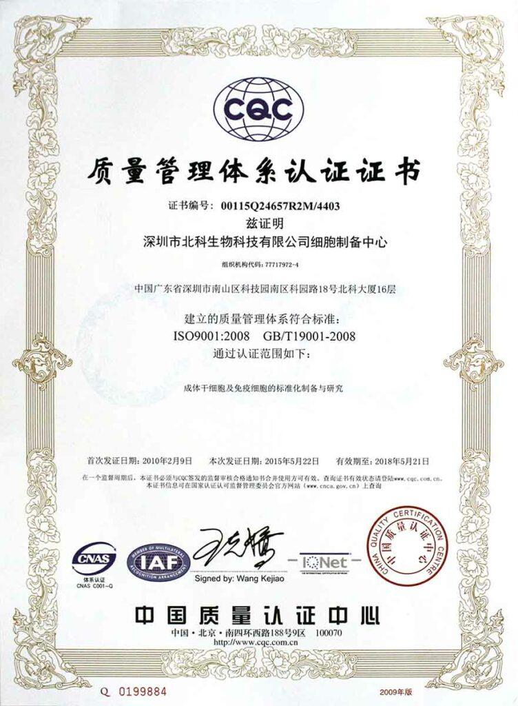 Certificat d'accréditation ISO 9001 décerné à Beike