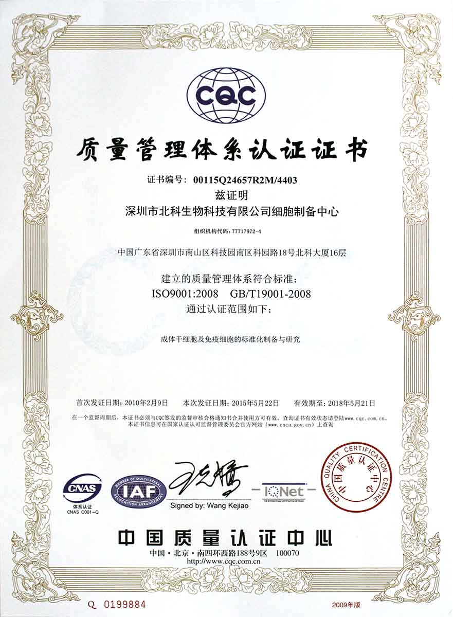 ISO 9001 certificate of accreditation awarded to Beike