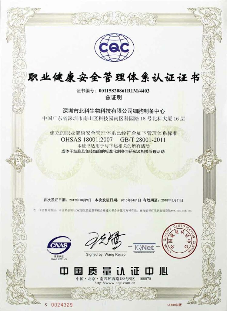 Certificat OHSAS 18001 décerné à Beike